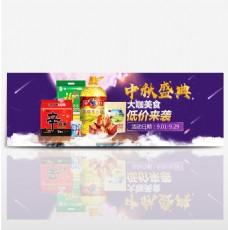 紫色月亮流星中秋盛典大咖美食中秋节淘宝电商banner海报