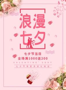 七夕海报粉色