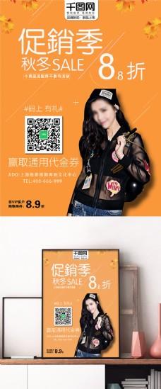 橙色文艺电商秋冬促销宣传海报