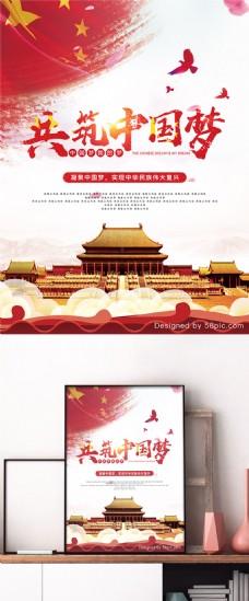 红色中国风国旗天安门云中国梦建党海报