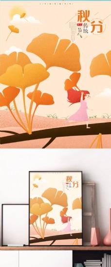 原创秋分银杏树下手绘海报