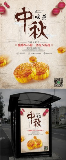 米黄色灯笼中秋味道月饼促销节日海报