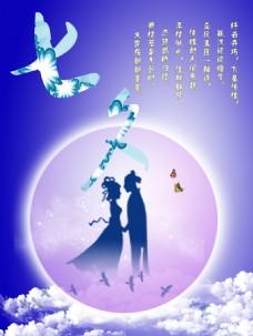 七夕牛郎织女素材月亮白云紫色海报