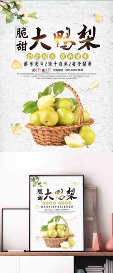创意脆爽香甜秋季水果大鸭梨海报设计
