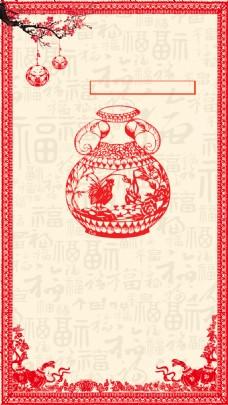 红色花纹罐子H5背景素材
