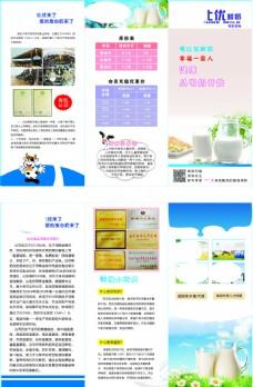 酸奶宣传促销三折页