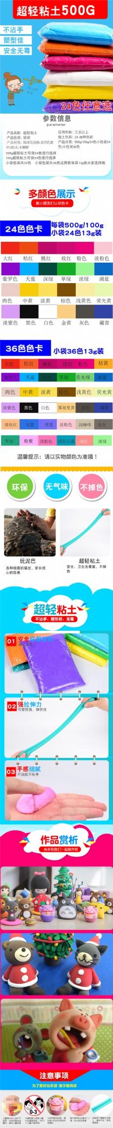 超轻粘土淘宝详情页