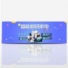 蓝色简约现代冰箱数码家电电商淘宝海报banner