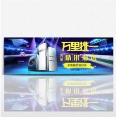 蓝色炫酷灯光冰箱家具焕新淘宝电商banner海报99大促