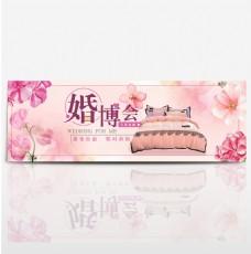粉红色温馨水彩花卉家纺床品婚博会淘宝电商海报banner