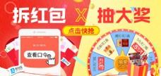 天猫淘宝手机端活动中心海报抽奖红包转盘