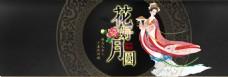 黑色高端古典中国风淘宝中秋节促销活动海报
