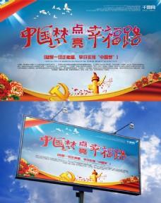 中国梦横版宣传海报