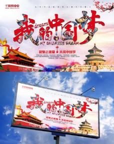 我的中国梦党建系列展板党建海报设计