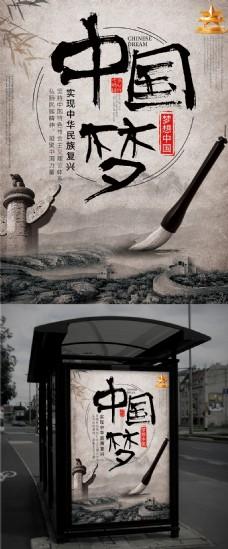浅灰色中国风中国梦党建海报