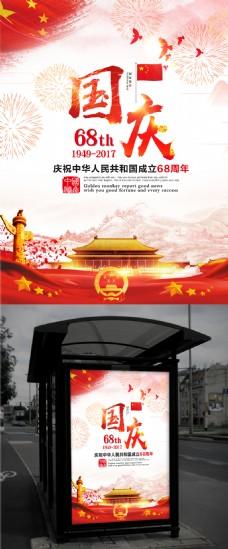喜庆中国红国庆节党建海报