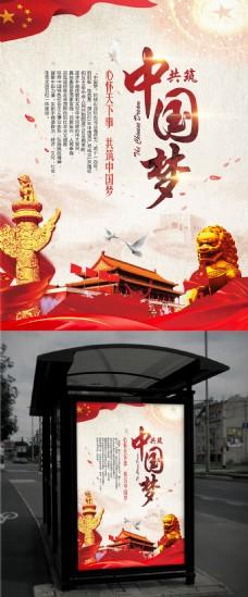 中国梦党建宣传海报