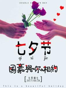 七夕微信配图海报