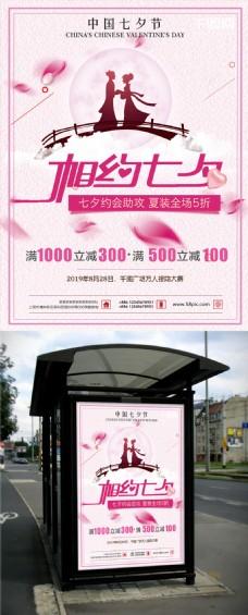 牛郎织女七夕情人节促销海报粉色背景psd