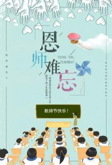 恩师难忘教师节宣传海报