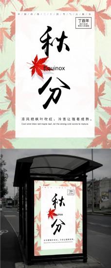 简单清新大气二十四节气秋分节日海报设计