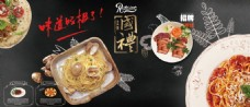 西餐特色美食海報