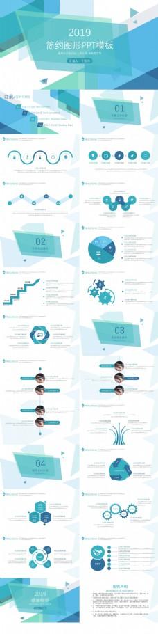 简约图形平面计划总结PPT企业公司项目计划汇报工作总结商务通用PPT模板
