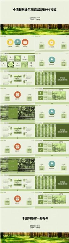 小清新灰绿色系简洁淡雅PPT模板