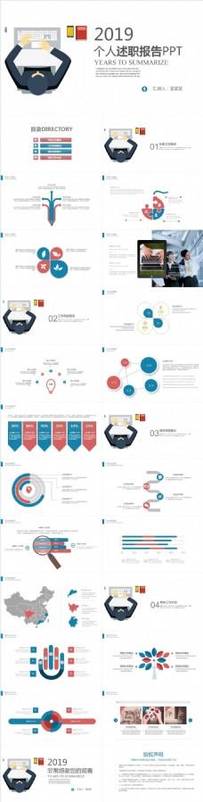 述职报告总结汇报计划半年总结PPT模板