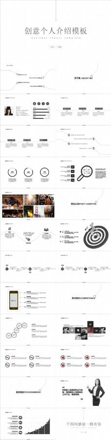 创意个人介绍PPT模板