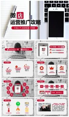 红色简约黑白产品介绍书籍发布设计模板