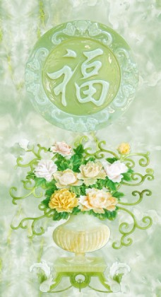福字玉雕室内瓷砖背景墙