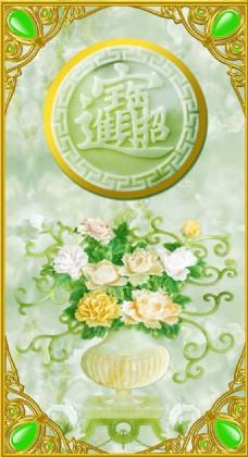 金边招财进宝室内瓷砖背景墙