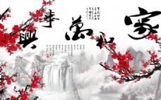 红梅山水室内瓷砖背景墙