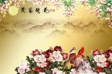 重峦叠嶂花开富贵背景墙素材