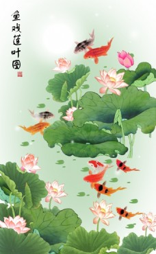 3D中式水墨画鱼戏莲叶间室内瓷砖背景墙