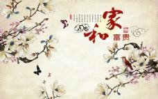 古风手绘玉兰蝴蝶家和富贵室内瓷砖背景墙