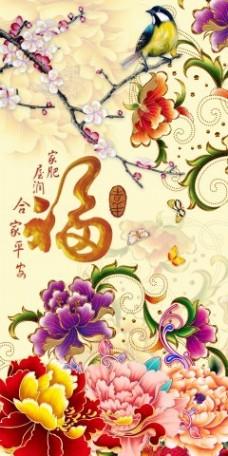 福字瓷砖高清背景墙