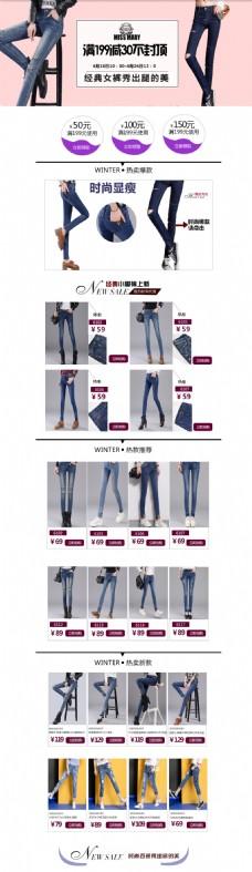 牛仔裤专题页