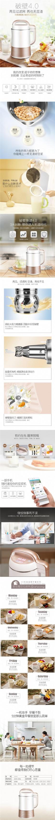金色家用豆浆机天猫淘宝详情页psd模板