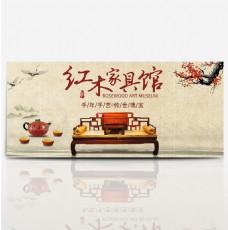 中国风古风红木家具馆家装嘉年华电商淘宝banner