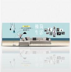 淡蓝色小清新文艺沙发家具类家装嘉年华淘宝电商海报banner