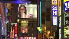 东京的照明标志