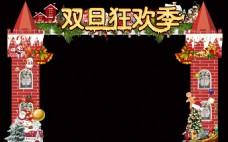 双旦狂欢节拱门KT板