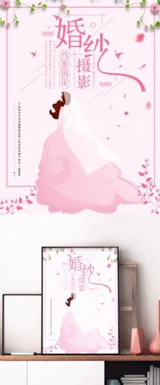 原创国庆婚纱摄影手绘海报