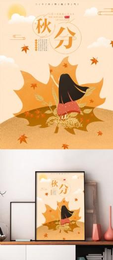 原创秋分落叶手绘海报