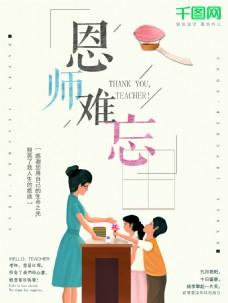 清新插画老师教师节9月10日宣传商业海报图片