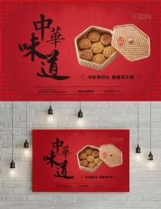 中秋有好礼中华味道红色月饼展板促销海报