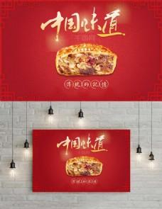 中国味道红色月饼展板促销海报