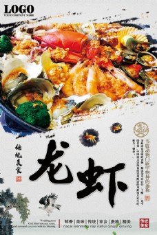 鮮美龍蝦美食海報